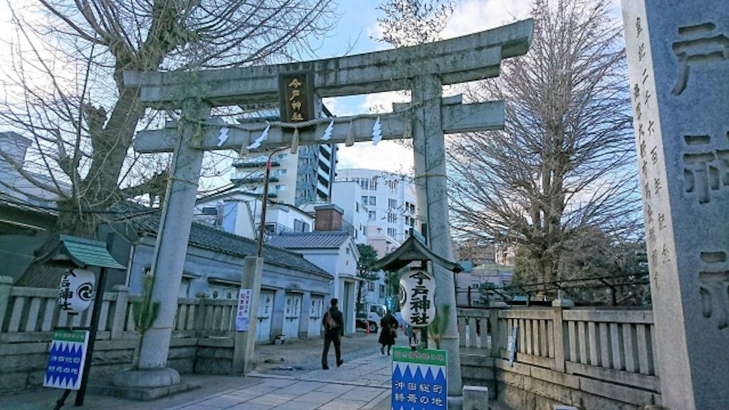恋愛授受 今戸神社