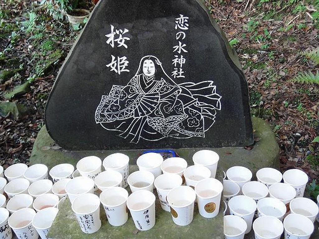 恋愛成就 恋の水神社