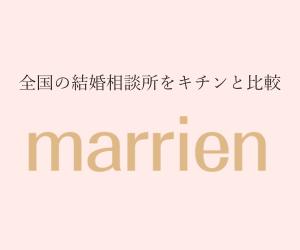 結婚相談所 比較 マリエン