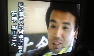 片思い占い 札幌 石原聖山先生